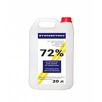 Антисептик Етилсептикс 72% для рук кожи и поверхностей 20 л (hub_vZpg13694)