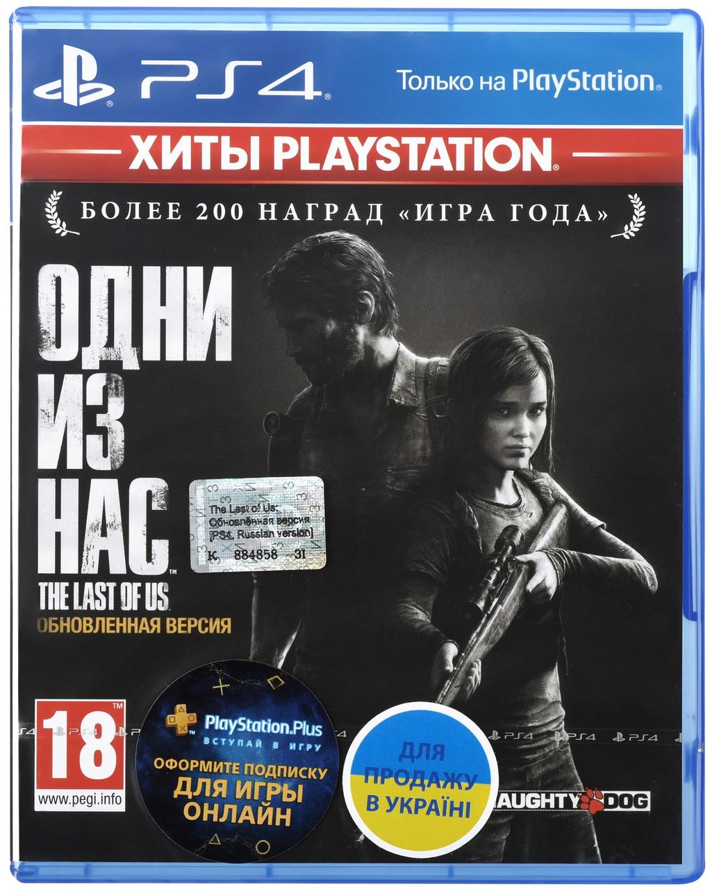 Гра The Last of Us: Оновлена версія (PlayStation)