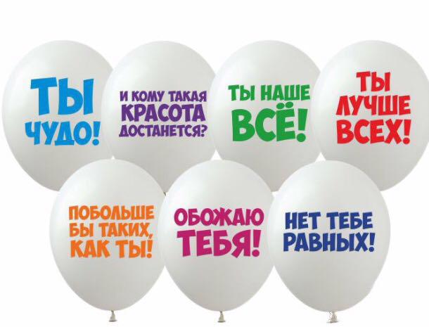 """TM SHOW 12"""" Хвалебные шарики"""" (1 ст.)"""