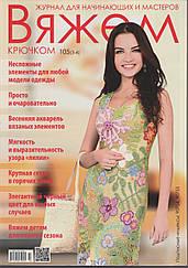 Журнал Вяжем крючком №105(3-4)