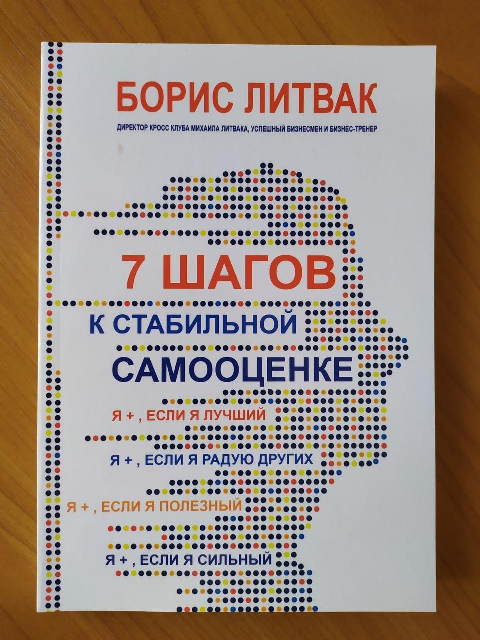 Борис Литвак. 7 шагов к стабильной самооценке