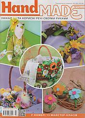 Журнал Hand Made (Хенд Мейд) №15(3-4)