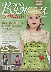 Журнал Вяжем сами Детям №19(1)