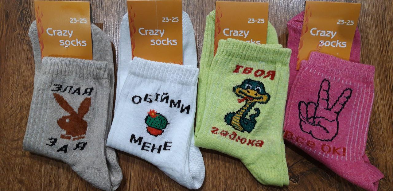 """Жіночі стрейчеві шкарпетки """"Crazy socks""""23-25(36-41) Висока гумка"""