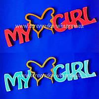 """Табличка с рамочкой для фото """"My girl"""""""