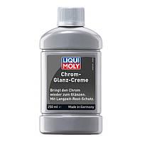 Полироль для хрома LIQUI MOLY Chrom-Glanz-Creme   0.25 л.