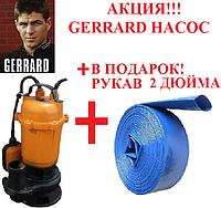 Насос GERRARD WQD12 со шлангом Ø50мм для выгребных ям канализации сточных вод