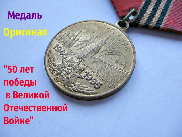 """Медаль """"50 лет победы в Великой Отечественной Войне"""" Оригинал."""
