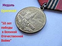"""Медаль """"50 лет победы в Великой Отечественной Войне"""" Оригинал., фото 1"""