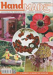 Журнал Hand Made (Хенд Мейд) №16(5-7)