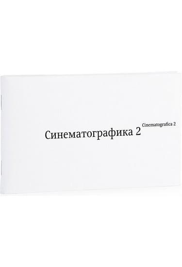 Синематографика 2