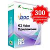Vdoc документообіг додаток. 300 одночасних підключень. Для комерційного використання.