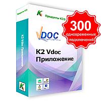 Vdoc  документооборот приложение. 300 одновременных подключений. Для коммерческого использования.