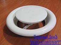 Анемостат металлический DVS 125