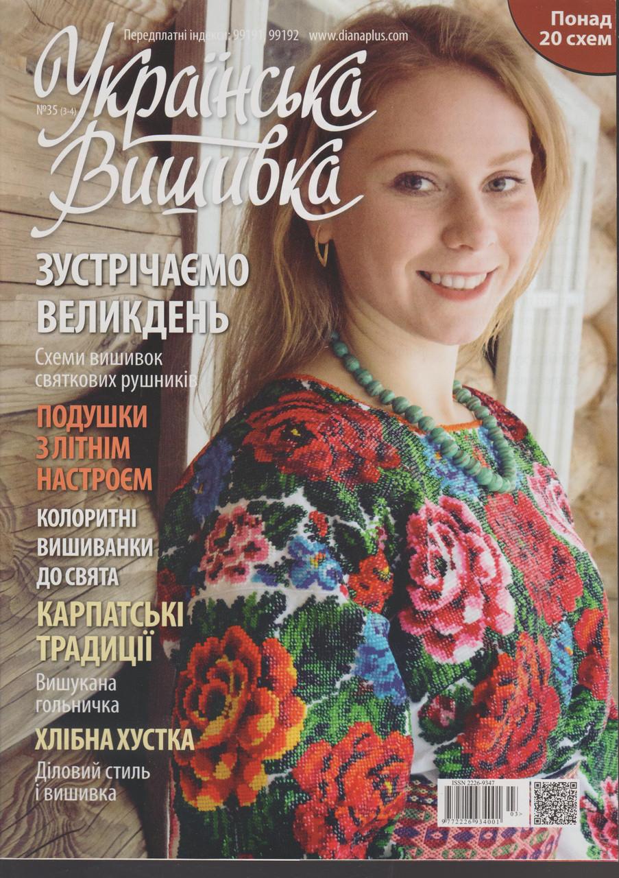Журнал із схемами Українська Вишивка (Діана Плюс) випуск №35(3-4)