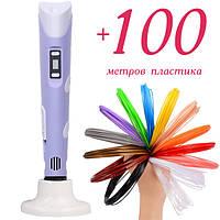 3D-ручка 3D Pen на подставке LCD-дисплей 100 метров пластика Purple (PEN-2-3968-100)