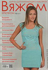 Журнал Вяжем крючком №106(5-7)