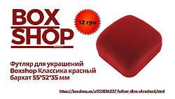 Футляр для украшений Boxshop Классика красный бархат 55*52*35 мм