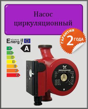 Насос GRUNDFOS UPS 25-80 180 циркуляционный для систем отопления (Польша)