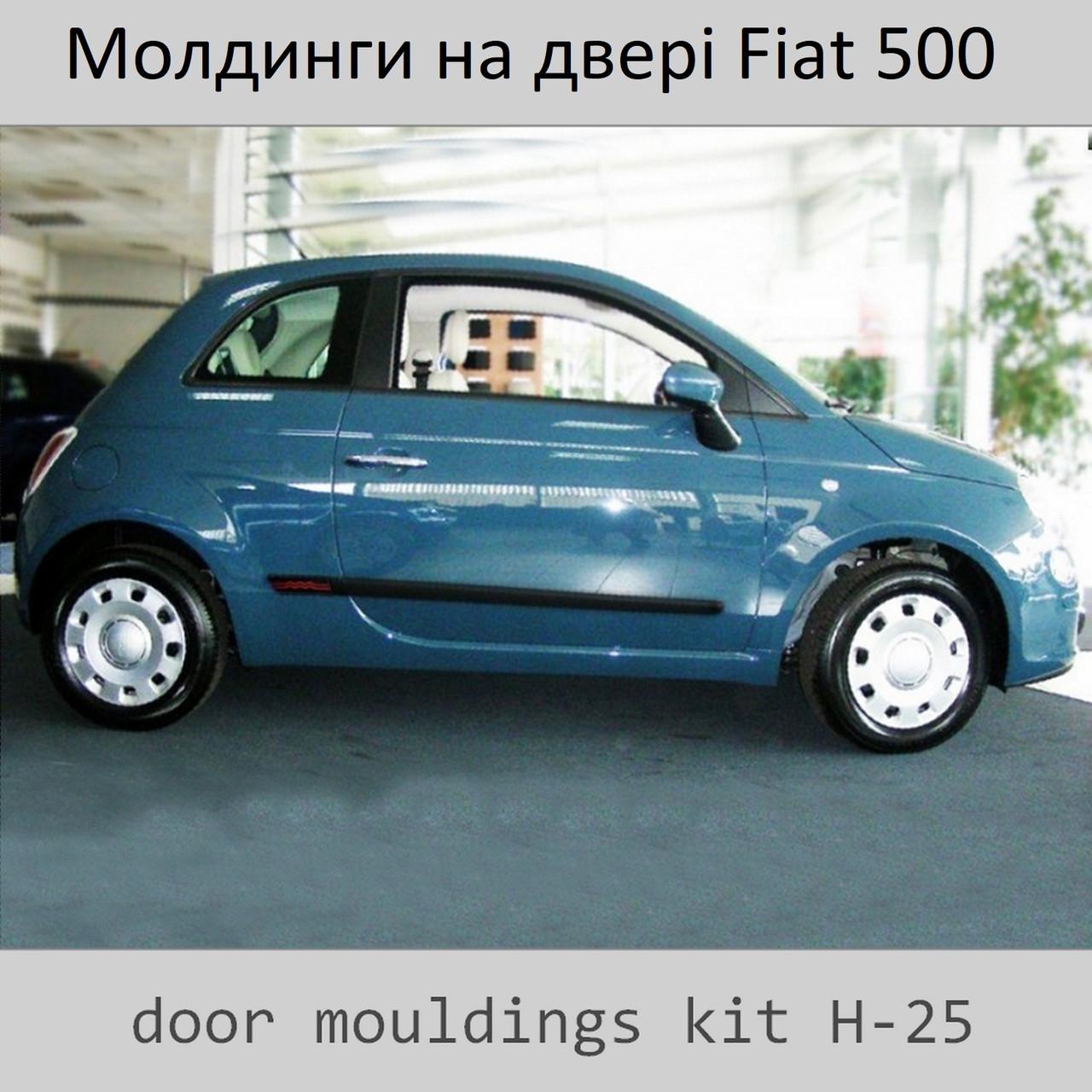 Молдинги на двері для Fiat 500 2007>