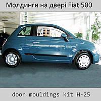 Молдинги на двері для Fiat 500 2007>, фото 1