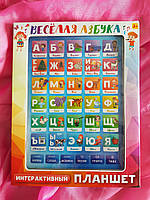Планшет Веселая азбука - обучающая игрушка