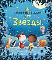 Детская книга Самые первые окошки. Самые первые окошки. Про звезды Для детей от 1 года