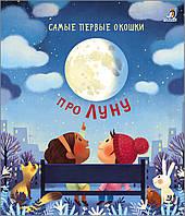 Детская книга Самые первые окошки. Про Луну  Для детей от 1 года