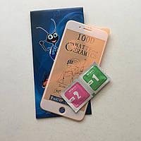 Захисне скло(матове) айфон 8 plus(не тріскає)Кераміка