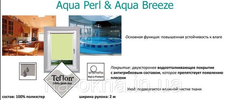 """Рулонные шторы, ткань """"AQUA BREEZE."""" система Besta mini"""