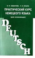 Практический курс немецкого языка (для начинающих) В. М. Завьялова,Л. В. Ильина.