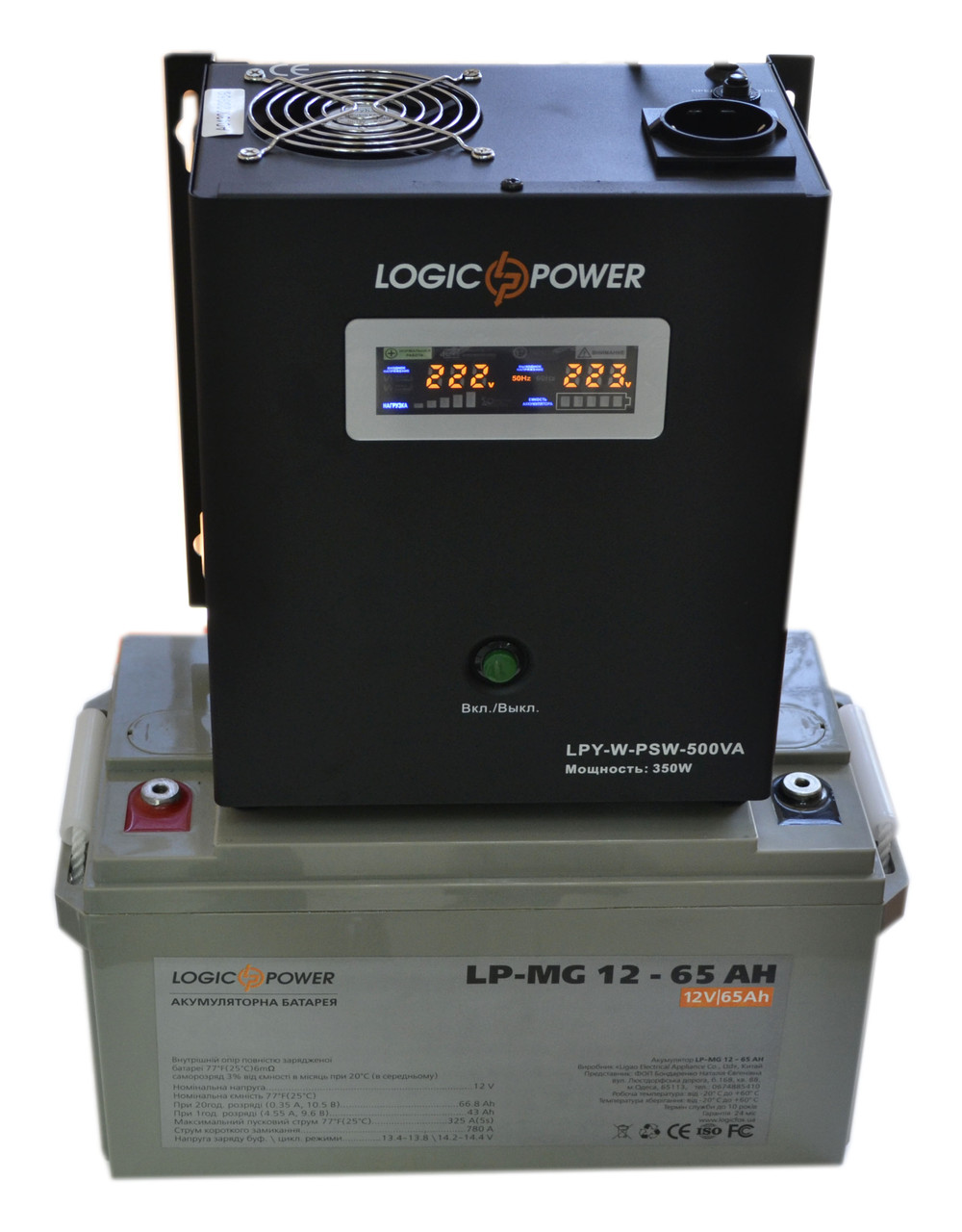 Комплект резервного питания ИБП Logicpower LPY-W-PSW-500 + АКБ LP-MG65 для 5-7ч работы газового котла