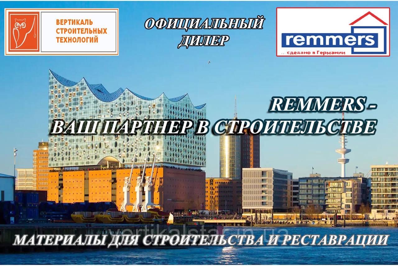 Remmers ваш партнер в строительстве