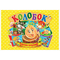 "Книжка-панорамка А-5 ""Колобок"" 354587"
