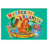 """Книжка-панорамка А-5 """"Маруся та ведмідь"""" 354600"""