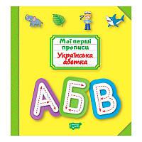 """Прописи """"Мої перші прописи. Українська абетка"""" 396877"""