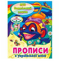 """Прописи """"Мій дошкільний зошит. Українська мова"""" 282012"""