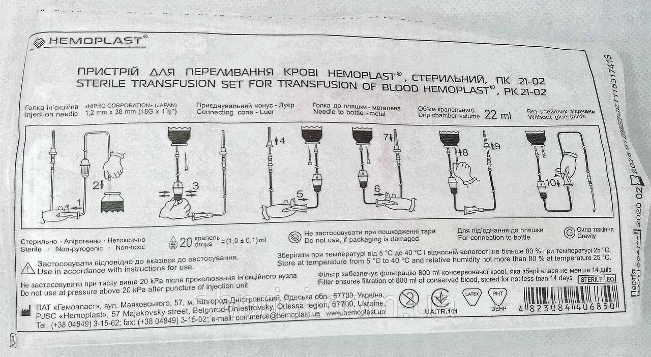 Система для переливания крови трансфузионная ПК 21-02, металлическая игла / Гемопласт