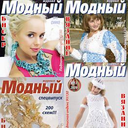"""""""Модний журнал"""" за 2009 рік"""