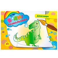 """Раскраска водная """"Динозаври"""" 842418"""