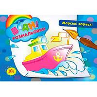"""Раскраска водная """"Морські кораблі"""" 842678"""