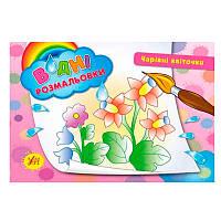 """Раскраска водная """"Чарівні квіточки"""" 842715"""