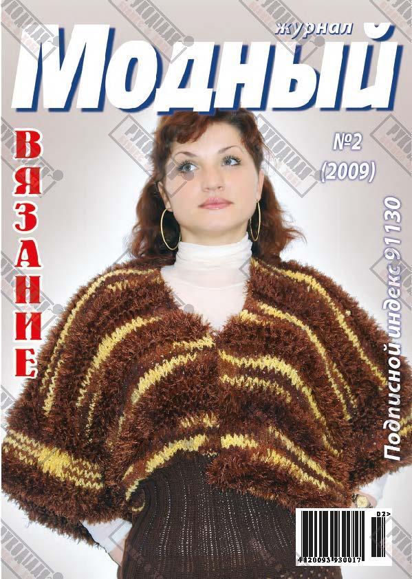 Модний журнал №2, 2009