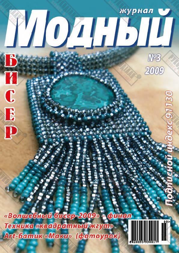 Модний журнал №3, 2009