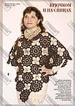 Модний журнал №3, 2009, фото 6