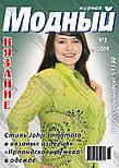 Модний журнал №3, 2009, фото 8