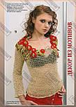 Модний журнал №3, 2009, фото 10
