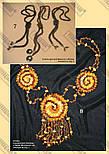 Модний журнал №4, 2009, фото 8