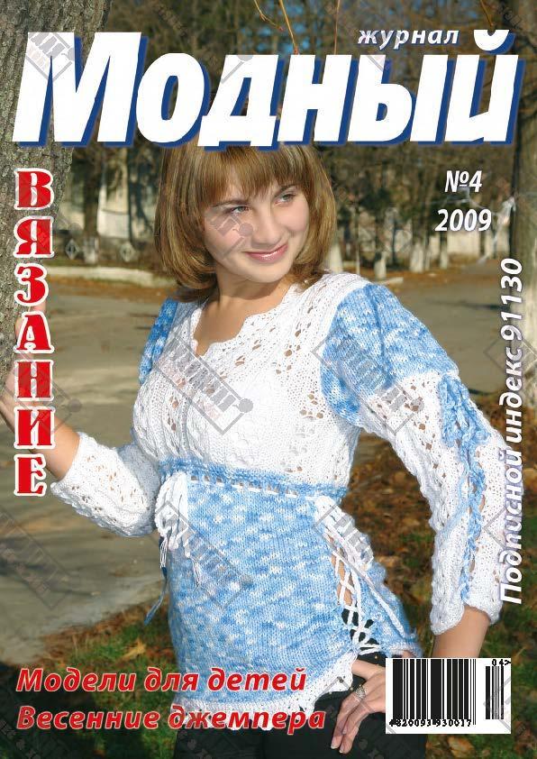 Модний журнал №4, 2009