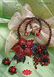 Модний журнал №5, 2009, фото 6